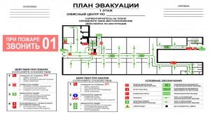 plan-evakuacii